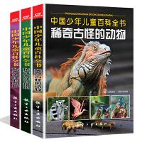 中国少年儿童百科全书3册 稀奇古怪的地方动物植物 6-12岁彩图版少儿百科全书 幼儿认知小百科 儿童百科恐龙益智游戏