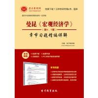 曼昆《宏观经济学》(第6、7版)章节习题精编详解-手机版(ID:18054)
