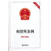 拘留所条例 附配套规定(大字本) 本社 法律出版社 9787511832030