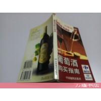 【二手旧书8成新】葡萄酒购买指南 /tephan、蔡佳家 著;法国百地福股份有限公司 编 中国地图出版社