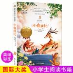 小鹿斑比【包邮】国际大奖儿童文学三四五六年级必读课外书儿童读物中国儿童文学故事书