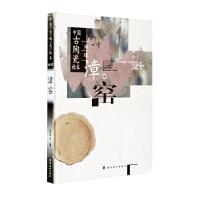中国古陶瓷标本―福建漳窑