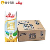 【苏宁超市】安佳全脂纯牛奶250ml*24盒整箱新西兰进口牛奶