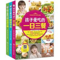 孩子爱吃的一日三餐+营养早餐+健康零食全3册 2-3-6岁营养创意早餐菜谱儿童零食健康宝宝营养食谱大