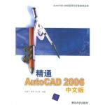【JP】精通AutoCAD 2006中文版――AutoCAD 2006应用与开发系列丛书 徐建平,黄亮,乔小军 清华大