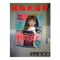 【二手正版9成新现货包邮】日文杂志 VIVI 2013 8 (8)