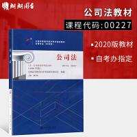自考教材00227 0227公司法 附考试大纲 顾功耘2008年版北京大学出版社法律专业 自学考试指定书籍