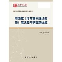 周西宽《体育基本理论教程》笔记和考研真题详解【资料】