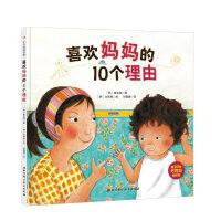喜欢妈妈的10个理由 精装儿童绘本3-6岁 表达对妈妈的爱亲子教育 情商启蒙早教图画书 北京科学技术出版社