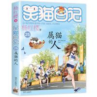 笑猫日记 25属猫的人 杨红樱系列校园小说故事书 8-12-15岁儿童读物励志成长文学故事书 二三四年级中小学生课外阅