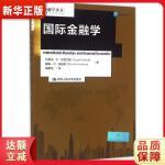 国际金融学(金融学译丛) 约瑟夫・P・丹尼尔斯 戴维・D・范胡斯 9787300215761 中国人民大学出版社 新华
