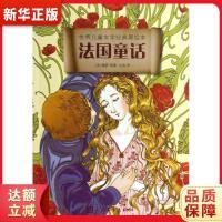 法国童话 (法)佩罗 等 9787020095537 人民文学出版社 新华书店 品质保障