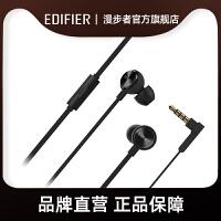 EDIFIER/漫步者 H293P Plus耳�C入耳式手�C音�访�l�耳塞�Ф���