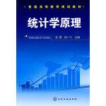 统计学原理(张霞)