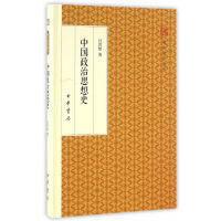 中国政治思想史(跟大师学国学・精装版)