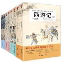 四大名著 西游记 水浒传 红楼梦 三国演义 (无删减, 疑难字注音 解词释义)