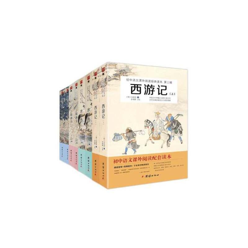 四大名著  西游记 水浒传 红楼梦 三国演义   (无删减,教育部推荐 疑难字注音 解词释义)