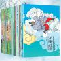 西游记  连环画绘本故事  28册全  美猴王绘本