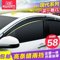现代IX35/IX45索纳塔8/9代汽车改装车窗雨眉晴雨挡装饰配件