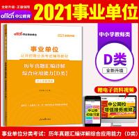中公教育2021事业单位公开招聘分类考试辅导教材:历年真题汇编详解综合应用能力(D类)(全新升级)