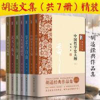 胡适文集(全7册)读书与做人 中国哲学史大纲 四十自述 容忍与自由