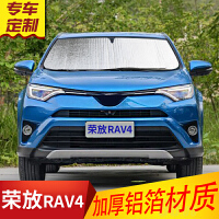 丰田rav4专用汽车遮阳挡6件套 防晒隔热帘太阳挡前档遮光挡遮阳板