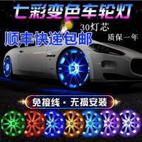 汽车太阳能轮毂灯 七彩LED爆闪跑马灯改装轮胎车轮灯风火轮装饰灯