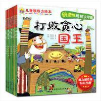 现货正版儿童领导力绘本全8本包含村长的演讲幼儿启蒙教育儿心理书 绘本图书早教0-1-2-3-4-5-6岁婴儿童话幼儿童情商童书  w-2