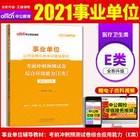 中公教育2021事业单位公开招聘分类考试:考前冲刺预测试卷综合应用能力(E类)(全新升级)