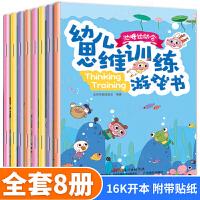 幼儿思维训练游戏书全8册 3-6岁学前儿童培养孩子专注力益智早教 逻辑全脑开发智力 0至4到5岁幼儿园宝宝走迷宫贴纸连线找不同书籍