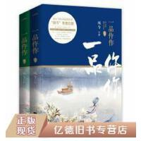 【二手旧书9成新】一品仵作凤今, 悦读纪 出品江苏文艺出版社