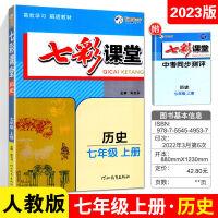 包邮2021秋七彩课堂七年级历史上册人教版RJ赠同步测试