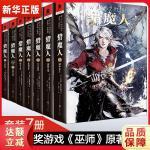 2019新版猎魔人(1-7册)(7册)