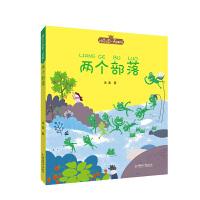 两个部落 拼音王国・名家经典书系 中国儿童文学书籍 7-10岁小学生课外阅读书籍 小学低年级阅读书 常新港 中国和平出版