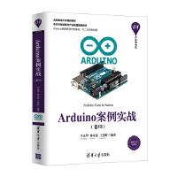 Arduino案例实战(卷Ⅷ)