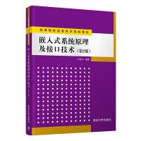 嵌入式系统原理及接口技术(第2版)
