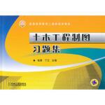 土木工程制图习题集 张爽,丁江 9787111361732 机械工业出版社教材系列