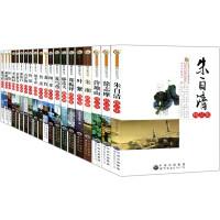 中国现代文学大师精品集(全20册)