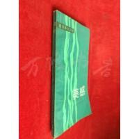 【旧书二手书85品】美感 /乔治桑塔耶纳 中国社会科学出版社