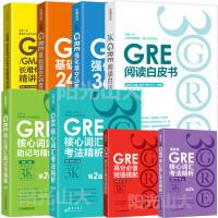 共8本 新东方陈琦再要你命3000全套GRE词汇单词书GRE强化填空36套基础24套长难句 新GRE写作核心词汇考法精