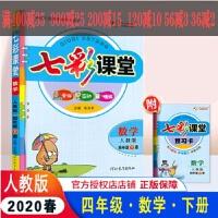 2020春 七彩课堂 四年级数学 下册 人教版附带预习卡