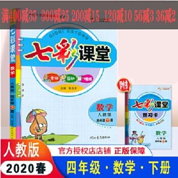 2019春 七彩课堂 四年级数学 下册 人教版实验版 七彩课堂
