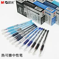 晨光学生热可擦中性笔 可擦写擦拭 黑色蓝色0.5可擦性水笔61115