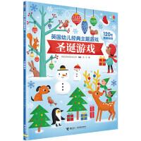 英国幼儿经典主题游戏书・圣诞游戏