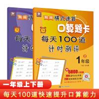 精练横式速算口算题卡每天100道计时测评一年级(上下册)数学题算数本课堂教材同步练习册12000题附答案心算