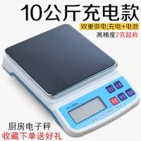 充电款家用厨房称重食物烘焙电子秤高精度10kg/0.2g电子称2克起称