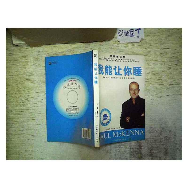 [旧书二手9成新la]我能让你睡 /[英]保罗·麦肯纳 浙江科学技术出版社
