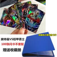 铠甲勇士VS英雄奥特曼对战卡片100张不重复闪卡奥特曼玩具卡片