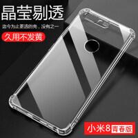 小米8青春版手机壳 小米mix2s保护套小米8se硅胶透明软套八屏幕指纹探索版个性创意全包防摔男女新