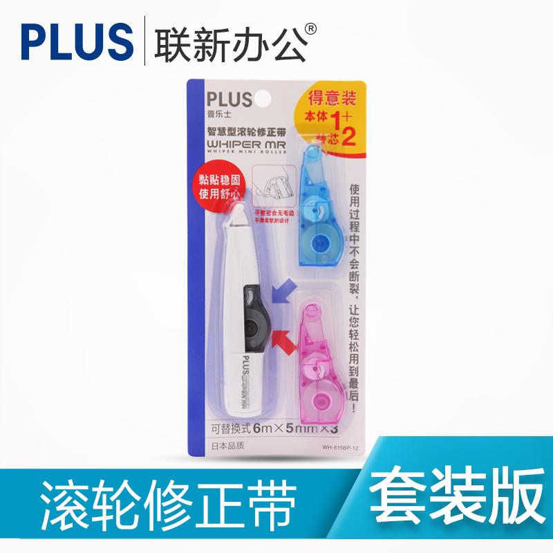日本PLUS普乐士套装WH-615BP 替换式修正带1+2实惠套装滚轮修正带 一个本体(含替芯)搭配2个替芯